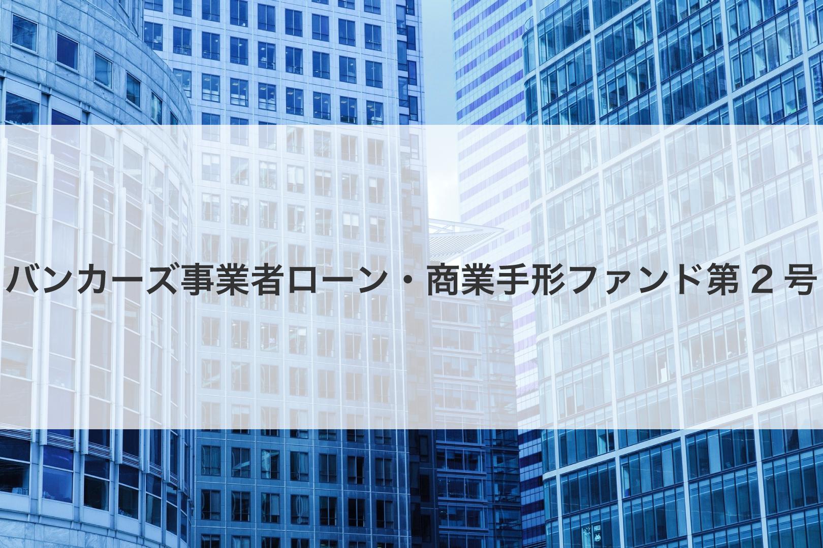 バンカーズ事業者ローン・商業手形ファンド第2号