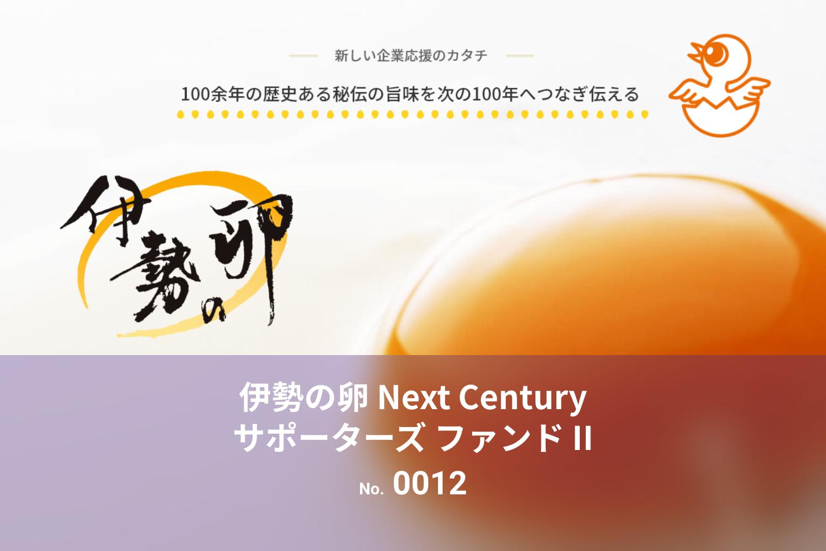 伊勢の卵 Next Century サポーターズ ファンドⅡ