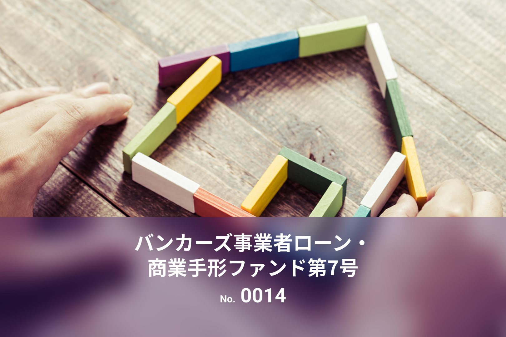 バンカーズ事業者ローン・商業手形ファンド第7号