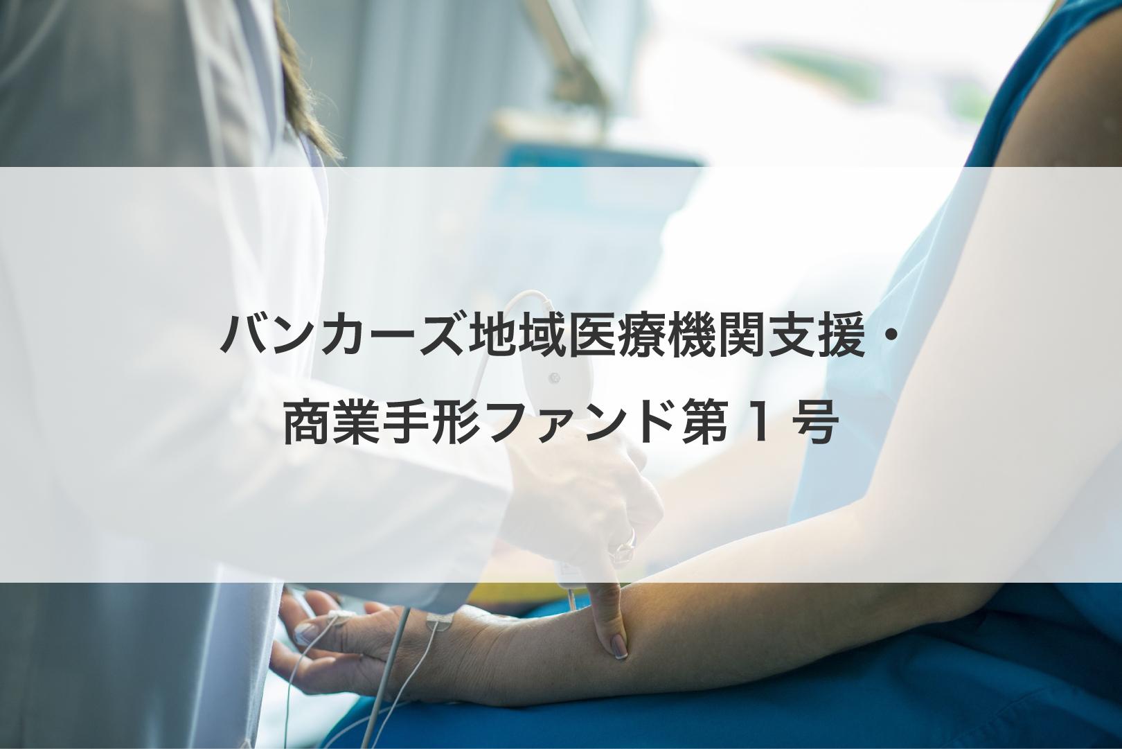 バンカーズ地域医療機関支援・商業手形ファンド第1号